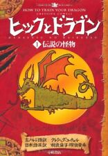 How to Train Your Dragon (How to Train Your Dragon (Japanese)) (Japanese Edition