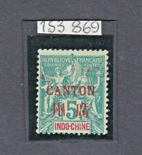 FRANCE Indo-China CANTON 1901 Rare SG5 5c STAMP Green/Green Mint RPS Cert RE:D58