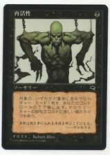 Reanimate Tempest TMP MTG Japanese NM-
