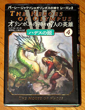 THE HOUSE OF HADES in JAPANESE Rick Riordan Heroes of Olympus #4 HBDJ LK NEW L1