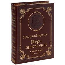 Game Of Thrones George R.R. Martin In Russian Игра Престолов, Leather, Rare