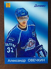 2004 Omsk RUSSIAN Alexander Ovechkin 13/30 Capitals Rare RC Rookie
