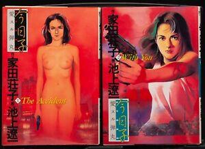 Kyoko 1&2 Ryoichi Ikegami Japanese Manga Comics 1995 1996 1st.