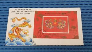 1988 China Stamp Exhibition 1988 Singapore Lunar Year of the Dragon 02