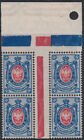 Russia 1908 1st Edition 14 kop. Block of 4 with Gutter   Wm MNH** Scarce & rare!