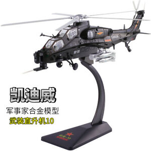 CAIC Z-10 Aircraft Diecast Airplane Model 1:48 China Air Force Helicopter Toy