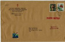Japan Okinawa Ryukyus Stamps:1971 Kekkaku Yobo-Kai Cover 7 - Brooklyn, NY USA