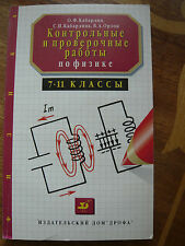Russian Physics Monitoring and checking work in physics. 7-11 работы по физике.,