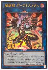 VJMP-JP148 - Yugioh - Japanese - Darkness Metal - Ultra