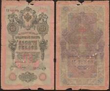 RUSSIA - 10 RUBLES 1909 SHIPOV