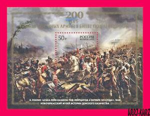RUSSIA 2013 Art Painting Attack Lejb-Cossacks.. Victory Battle Leipzig s-s MNH