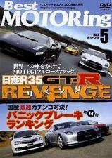 [DVD] Best MOTORing 5/2008 Nissan R35 GT-R Lamborghini Murcielago LP640 Japan