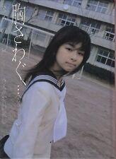 (U) Minori Aoi Photo Collection Book 胸さわぐ、…「エピソード」―葵みのり写真集