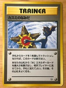 Misty's Tears Pokemon 1998 Gym Heroes Banned Card Japanese VG