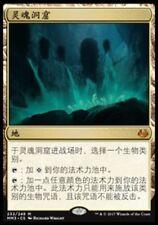 [wemtg] Cavern of Souls moderno Masters 2017-chino-casi Nuevo-Magic the Gathering