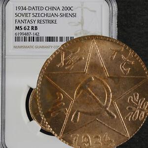 1934 DATED CHINA 200C SOVIET SZECHUAN-SHENSI FANTASY RESTRIKE NGC MS 62 RB