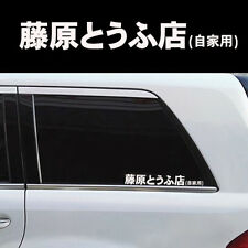 Fashion JDM Japanese Kanji Initial D Turbo Euro Fast Vinyl Car Sticker Decal