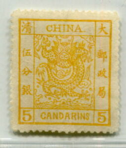 China 1882 imperial large dragon 5ca VF mint LH RARE
