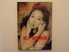 "Hong Kong 1994 January ""Risky Lips"" Magazine ""Hitomi Yuhki"""