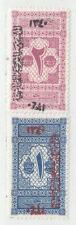 SAUDI ARABIA  1921  ISSUE UNUSED STAMPS SCOTT LJ5+LJ7b