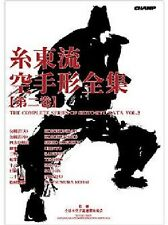 KARATE DO SHITO-RYU KATA Book Vol.2 2006 Japan good