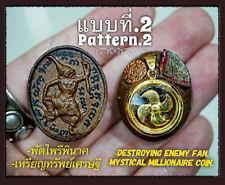 Thai Amulet Charming Phali (2nd Batch) Pattern.2 mystical Coin By Phra Arjarn O