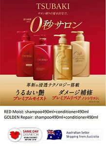 2020 NEW Shiseido TSUBAKI Premium Shampoo+Conditioner 490ml Set MOIST or REPAIR