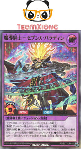 YuGiOh RD/EXT1-JP015 Ultra Rare Sevens Paladin the Magical Knight Japanese