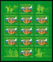 Russia. 500th Anniversary of Guard of Borders. Miniature sheet. 2012. MNH
