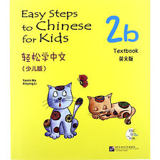 Easy Steps to Chinese for Kids (2b) - textbook