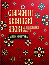 "Book in Ukrainian - ""Ancient Ukrainian Cross Stitch Patterns. Magic Ornaments"""