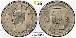 322 China 1936 Nickel 5 Cents PCGS MS64  Y-348