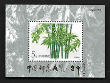 China 1993-7 Bamboos Overprint S/S Plant Gold Foil 竹子 加字  台中