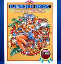 Rare! Kokomai Art Works - Lunchi Box /Japanese Anime Illustrations Book