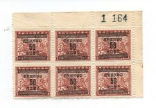 Old Unused Plate Block of Six China Overprinted Stamps w/ Train & Ship Unhinged