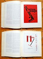ART of BOOK DESIGN 1958-60. Soviet USSR RUSSIAN BOOK. 1962