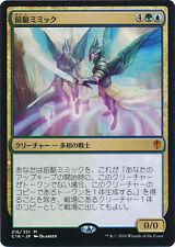 ***4x JAPANESE Progenitor Mimic*** Commander 2016 Mint MTG Magic Cards