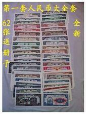 China 1st Series Banknote 62pcs Complete Set With Booklet  第一套人民币62张大全套 【送册】