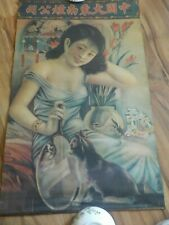 RARE HARD TO FIND ORIGINAL 1930'S CHINESE GOLF CIGARETTES ADVERTISING POSTER
