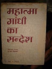 INDIA - THE MESSAGE OF MAHATMA GANDHI BY U. S. MOHAN RAO 1969 PAGES 134 IN HINDI