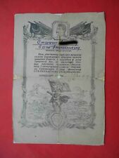 USSR Breakthrough defense near Kovel. Red Army Thanksgiven Document with STALIN