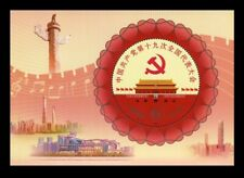 China 2017 Commemorative Stamp: 19th Chinese Communist Party National Congress