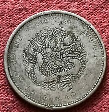 CHINA. Fukien. 1 Mace 4.4 Candareens (20 Cents), ND (1903-08) Silver Coin