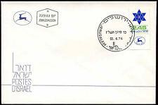 Israel 1976, £ 2,45 definitivo Fdc Primer Día cubierta #c 25856