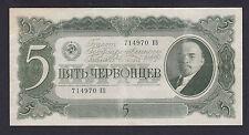 Russia 5 Chervontsa 1937, Pick: 204, Series: 714970 EB, XF - VF