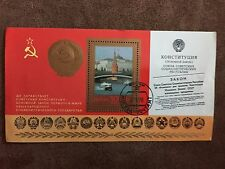 TIMBRE BLOC URSS DE 1978 (PORT) - IDÉAL COLLECTION
