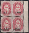 Russian post in Levant 1909 Trebizonde Ovpt. Shifted   Missing Ovpt. MH* Rare!