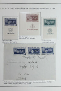 Israel 1949, IDF Insignia, Set of MNH Stamps With Tabs & Cover  #p30