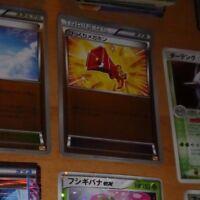 POKEMON JAPANESE RARE CARD HOLO CARTE 106/131 CP4 JAPAN **