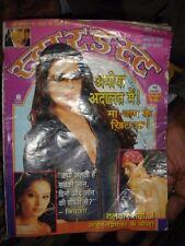 INDIA - FILM MAGAZINE - STARDUST - IN HINDI - 2004 [ 2 ] , 2005 [ 1 ] - 3 IN LOT